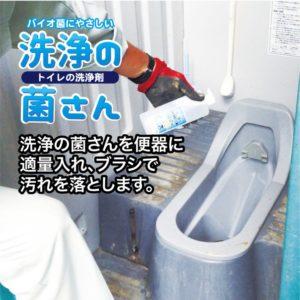 洗浄の菌さん