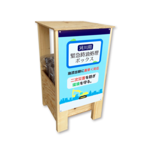 油処理ボックス(河川)