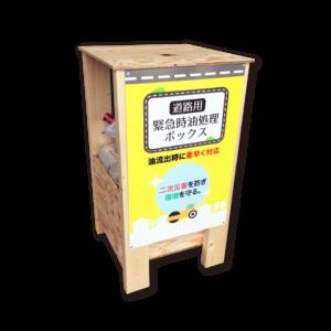 油処理ボックス(道路)
