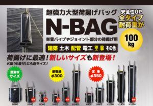 超強力大型荷揚げバッグ「Nバッグ」