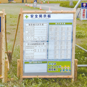 工事看板用ログ枠【間伐材加工品】