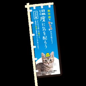 熱中症予防ネコのぼり