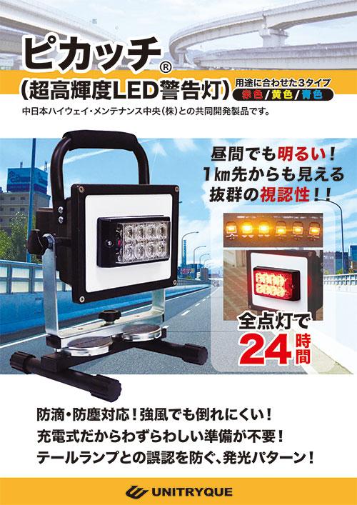 超高輝度LED警告灯 ピカッチ