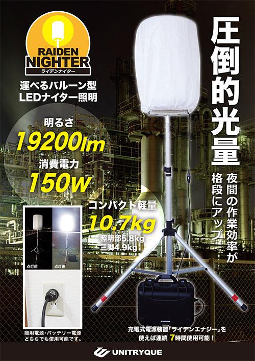 LEDナイター照明 ライデンナイター