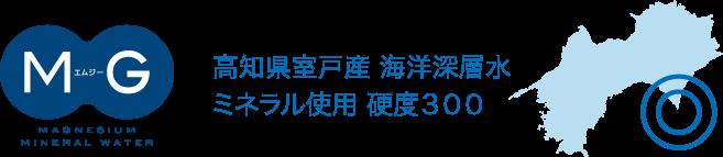 MG(エムジー)高知県室戸産 海洋深層水ミネラル使用 硬度300