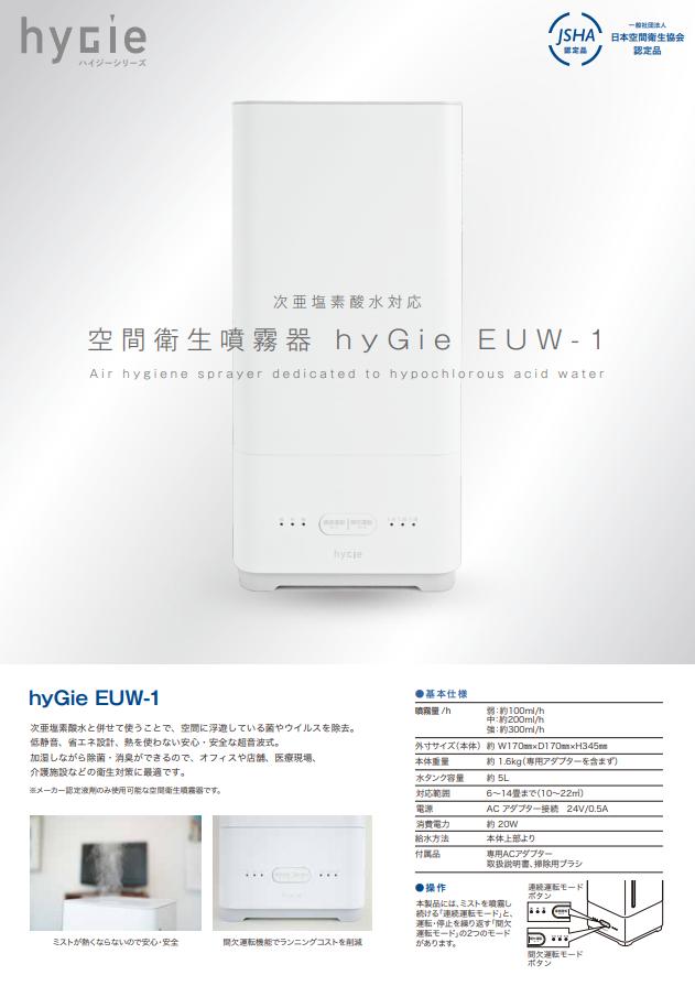 空間衛生噴霧器 hyGie(ハイジー)