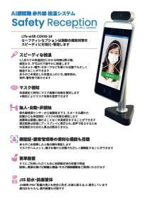 AI顔認証 赤外線 検温システム セーフティレセプション