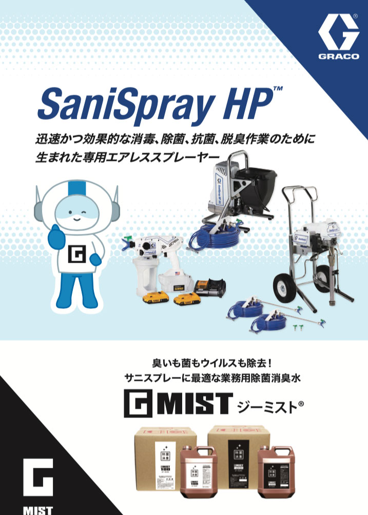 除菌剤専用エアレススプレーヤー SaniSpray (サニスプレー)