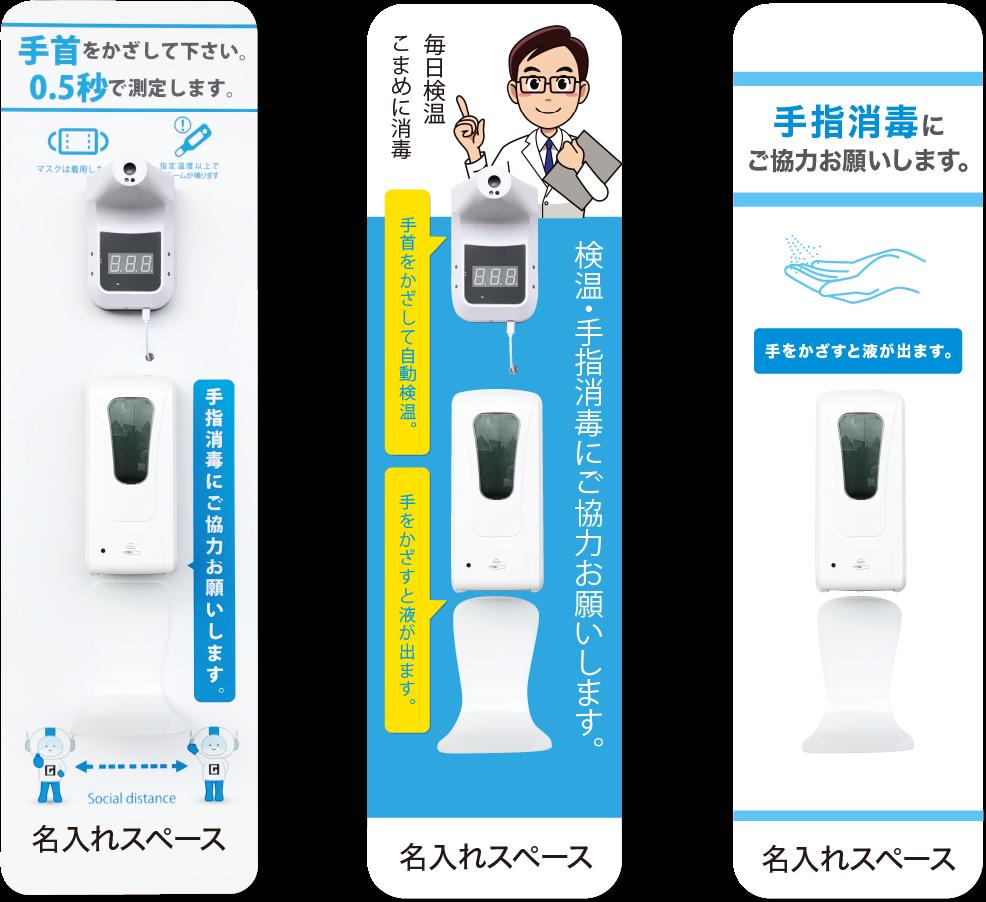 スマート衛生管理のデザイン