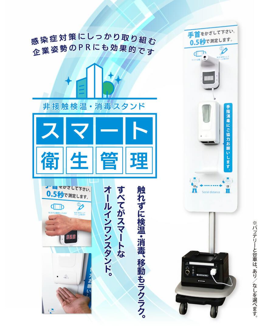非接触検温・消毒スタンド  スマート衛生管理