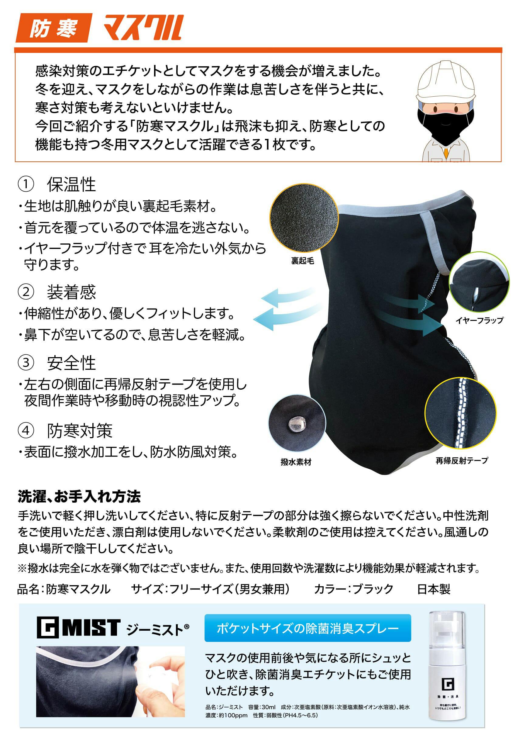 感染対策のエチケットとしてマスクをする機会が増えました。 冬を迎え、マスクをしながらの作業は息苦しさを伴うと共に、寒さ対策も考えないといけません。 今回ご紹介する「防寒マスクル」は飛沫も抑え、防寒としての機能も持つ冬用マスクとして活躍できる1枚です。