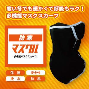 多機能マスクスカーフ 防寒マスクル