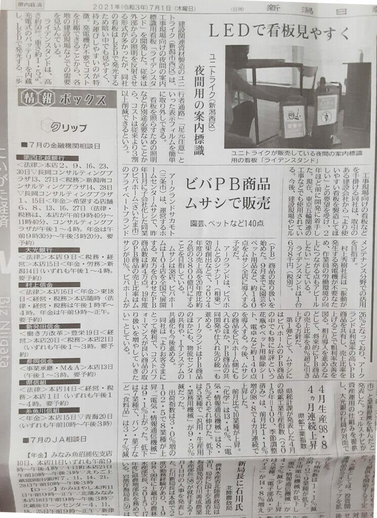 「ライデンスタンド」が本日の新潟日報経済面で紹介されました。